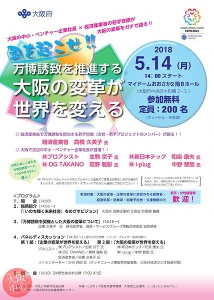 中小・ベンチャー企業向けフォーラム「風を起こせ!!万博誘致を推進する大阪の変革が世界を変える」
