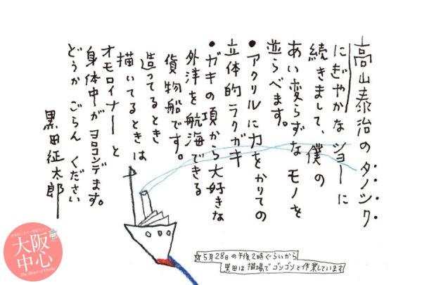 """黒田征太郎 """"貨物船とアクリル物体展"""""""