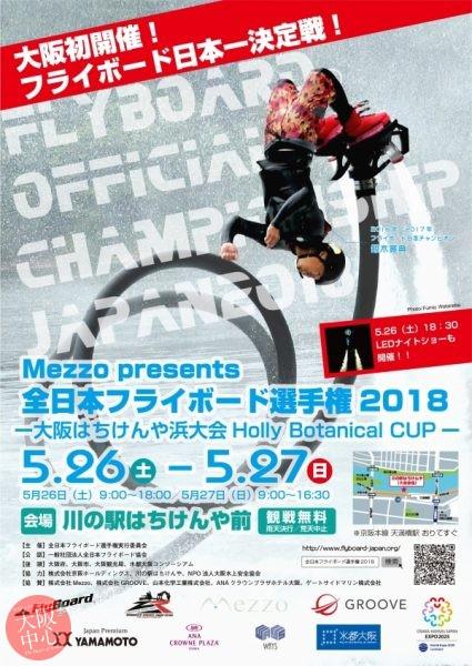 全日本フライボード選手権2018