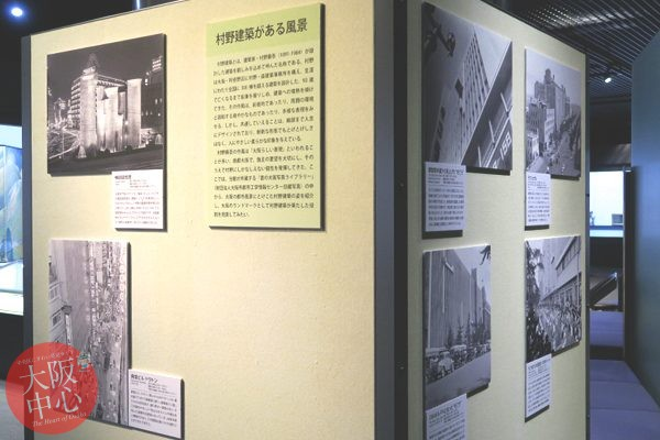 大阪歴史博物館 常設展示「村野建築がある風景」