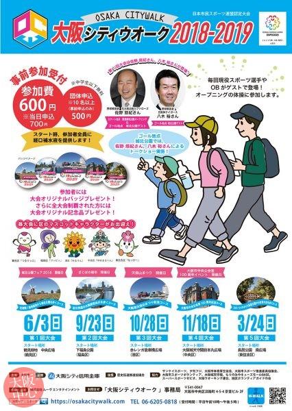 大阪シティウオーク2018-2019 第4回大会「大阪市中央公会堂100周年記念コース」