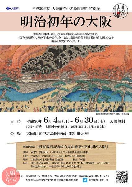 平成30年度大阪府立中之島図書館特別展「明治初年の大阪」