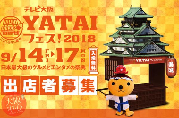 テレビ大阪 YATAIフェス!2018