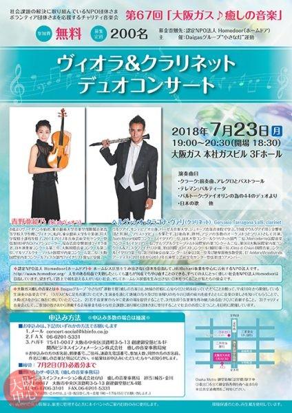 第67回「大阪ガス癒しの音楽」~ヴィオラ&クラリネット デュオコンサート~