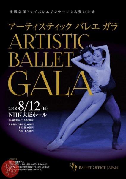 ARTISTIC BALLET GALA