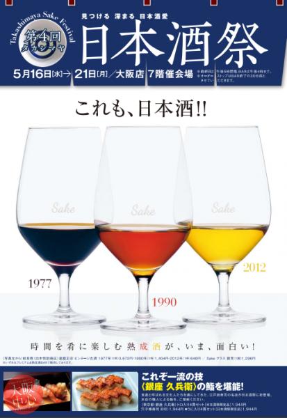 第4回 タカシマヤ 日本酒祭
