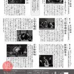 夏休み公演ウラ150408