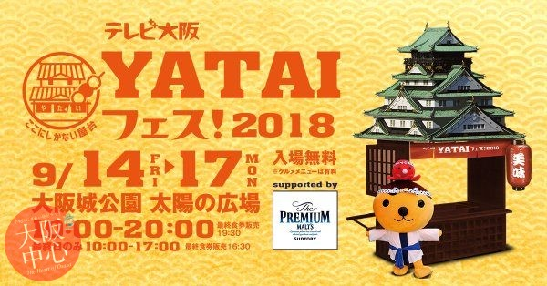 テレビ大阪 YATAIフェス!2018 supported by The PREMIUM MALT'S