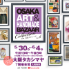 OSAKA ART & HANDMADE BAZAAR Collection in 大阪タカシマヤ Vol.6