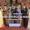 PHOTO PEOPLE in PARIS~Le Premier Pas~ 華麗なるパリの軌跡とアート展 in OSAKA