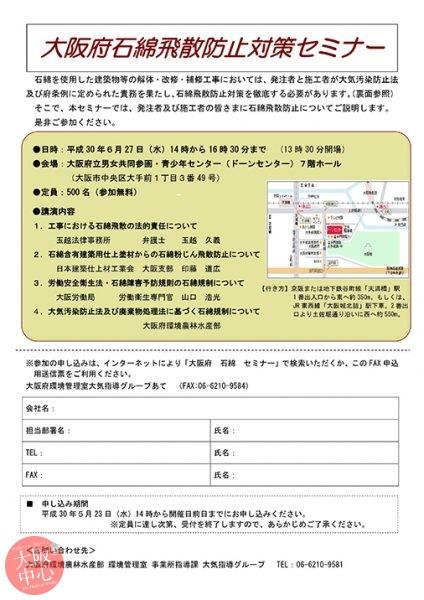 大阪府石綿飛散防止対策セミナー