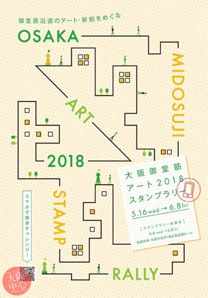 大阪御堂筋アート2018 スタンプラリー
