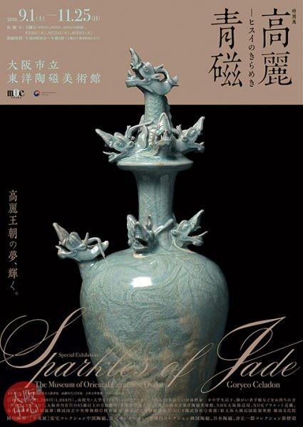 大阪市立東洋陶磁美術館 特別展「高麗青磁―ヒスイのきらめき」
