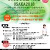 フィランソロピー大会OSAKA2018