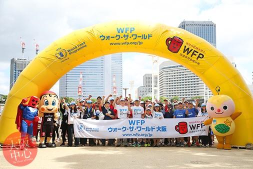 WFP ウォーク・ザ・ワールド 2018 大阪
