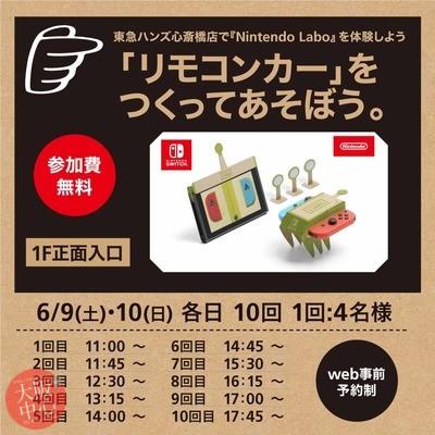 【Nintendo Laboを体験!】リモコンカーをつくってあそぼう