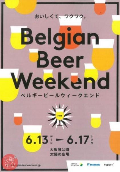 Belgian Beer Weekend 2018 OSAKA