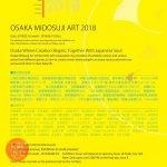 大阪御堂筋アート2018