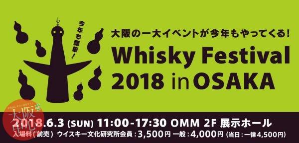 WHISKY Festival OSAKA 2018