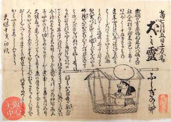 大阪歴史博物館 特集展示「天保の光と陰」