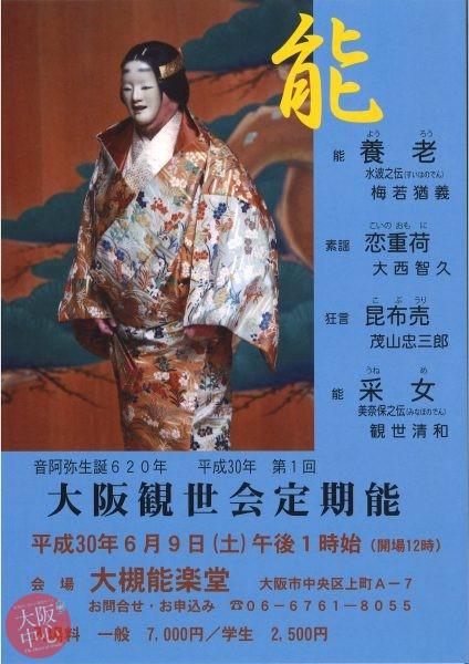 音阿弥生誕620年 平成30年第1回大阪観世会定期能