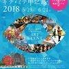 駅からはじまるアートイベント「キテ・ミテ中之島2018」