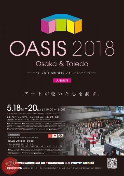 第23回 OASIS 2018