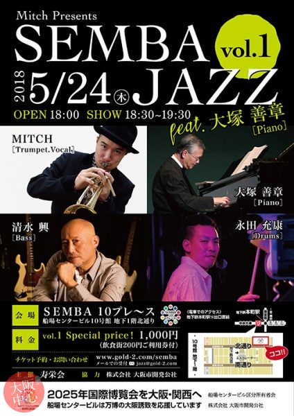 SEMBA JAZZ vol.1