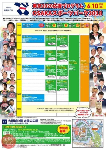 東京2020応援プログラム OSAKAスポーツパーク2018