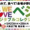 なんばdeやさい! OSAKA TAKASHIMAYA WE LOVE ベジ! ベジタブルコレクション