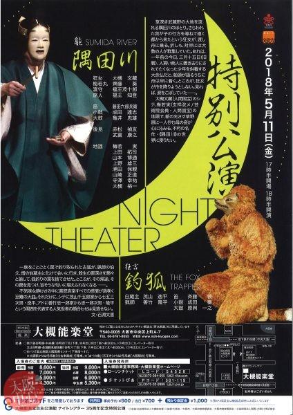 改修35周年記念ナイトシアター~特別公演「隅田川」「釣狐」~