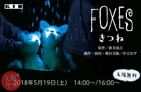 人形劇 FOXES きつね