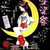 愛染まつり - Aizen Festival