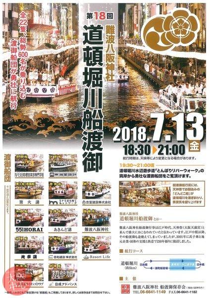 第18回 難波八阪神社 道頓堀川船渡御