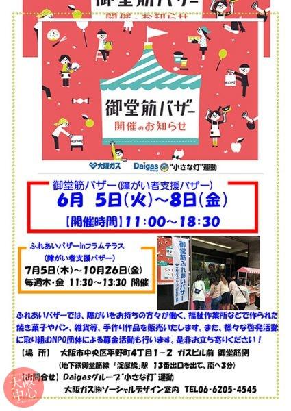 御堂筋ふれあいバザー(2018.6)