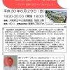 ビジネス・セミナー『香港経済の可能性‐アジア・世界へのゲートウェイとして‐』