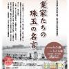 大阪企業家ミュージアム特別展示「企業家たちの珠玉の名言」