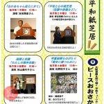 ピースおおさか 平和紙芝居(2018.08)