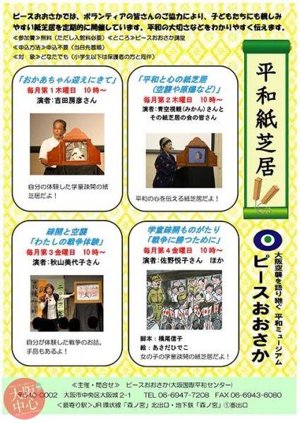 ピースおおさか 平和紙芝居(2018.12)