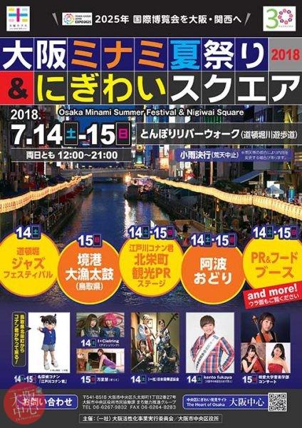 大阪ミナミ夏祭り2018&にぎわいスクエア