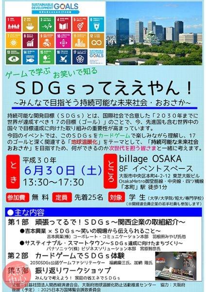 SDGsってええやん!-みんなで目指そう持続可能な未来社会・おおさか