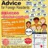 外国人のための「一日インフォメーションサービス」(無料相談会)