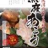 大阪湾の幻の高級魚「『魚庭あこう』体験フェア2018」