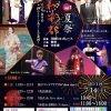 和のグループ「和彩都」主催  夏☆まつりイベント