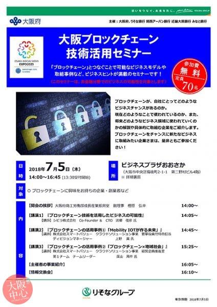 大阪ブロックチェーン技術活用セミナー
