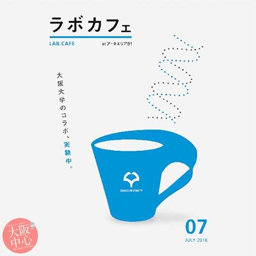 《トーク・プログラム》シアターカフェ/ Theater E9 Kyotoオープンリサーチプロジェクト・シンポジウム「民間劇場にとっての公共性 ~京阪神と劇場~」
