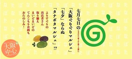今月のみ第1土曜日!七夕!ならぬ、たなぼたマルシェ!?(大阪ぐりぐりマルシェ)