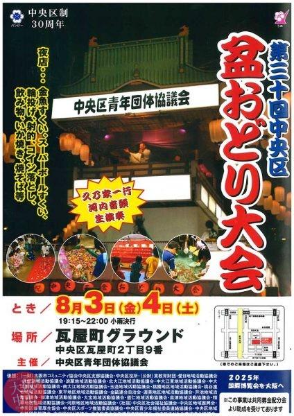 第三十回中央区 盆踊り大会