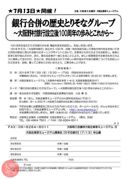 銀行合併の歴史とりそなグループ~大阪野村銀行設立後100周年の歩みとこれから~