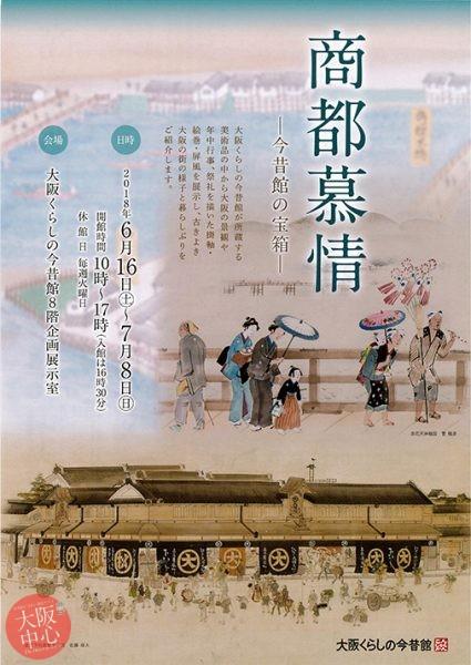 大阪くらしの今昔館 企画展「商都慕情-今昔館の宝箱-」